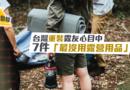 重裝之地‧台灣露友心目中七件「最沒用露營用品」