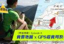 野遊物報 Episode 3:實體地圖 X GPS超實用教學