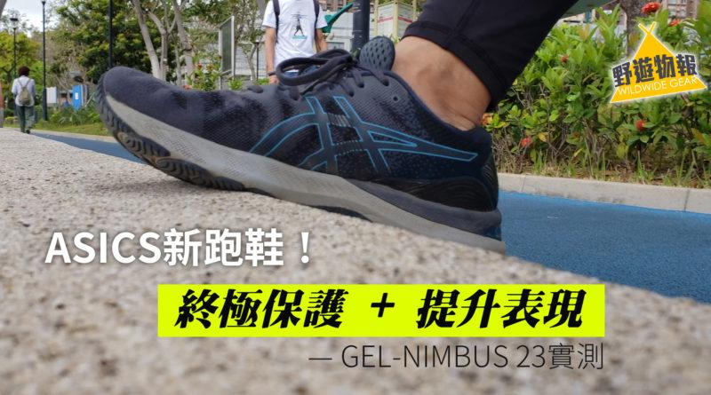 終極保護+提升表現 ‧ ASICS新跑鞋登場 —  GEL-NIMBUS 23實測