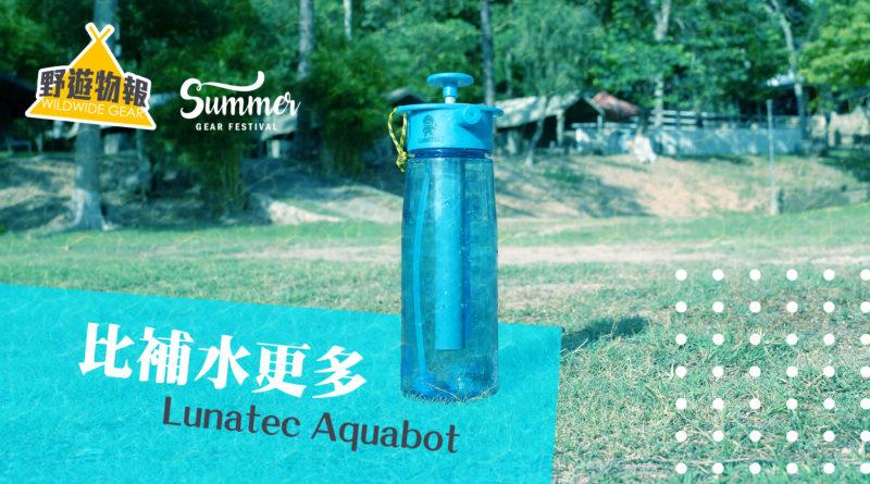 【夏日精選裝備】比補水更多 — Lunatec Aquabot