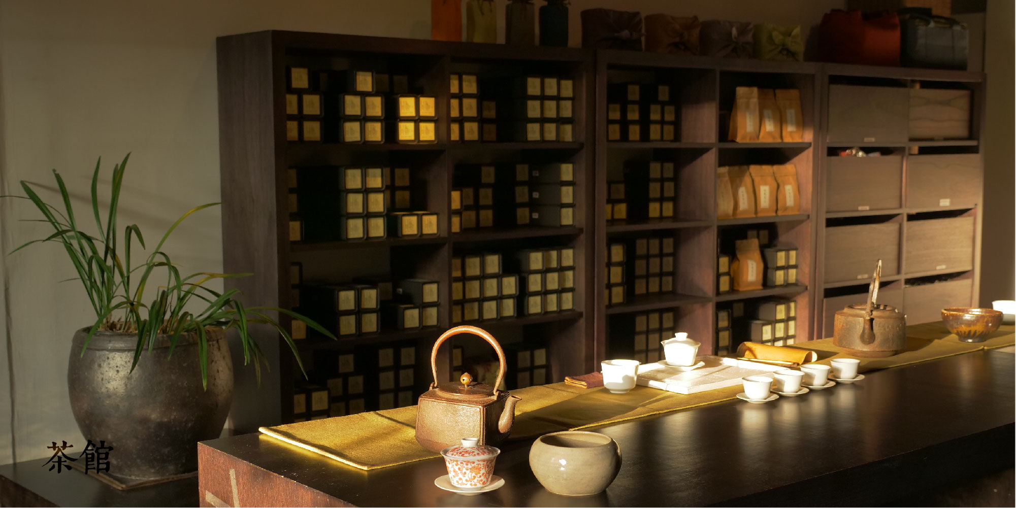 福藏 茶館