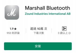 Marshall Bluetooth APP
