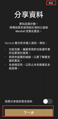 Marshall Bluetooth APP開啟分享示意圖