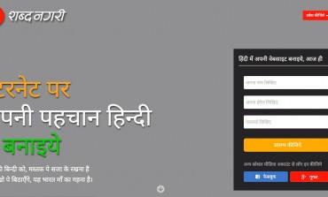 "Hindi Social Networking web portal ""ShabdaNagari has raised $200000 Dollars in Angel Funding"""