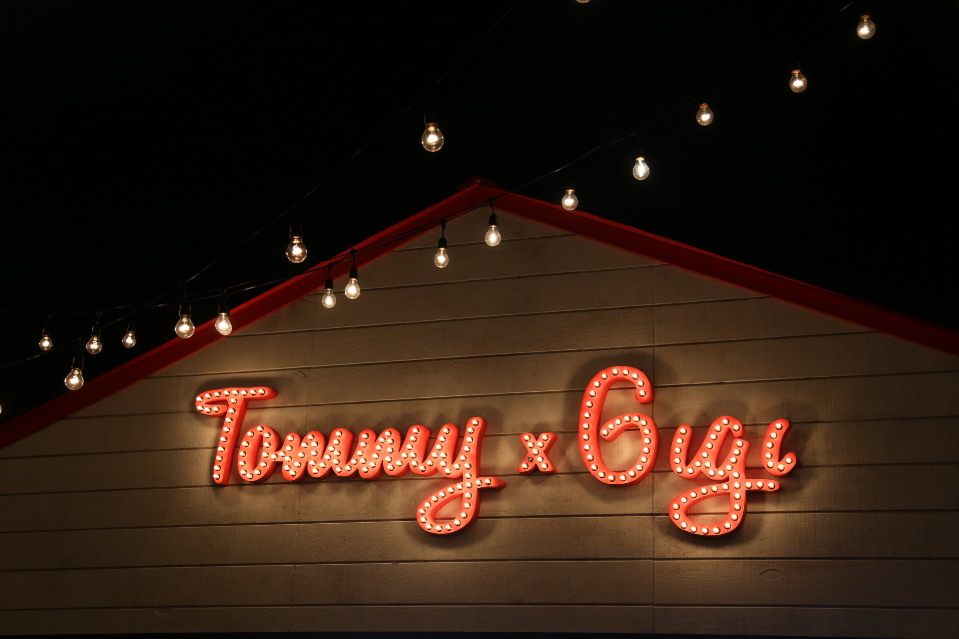 Erie Nick NYFW Tommy x Gigi