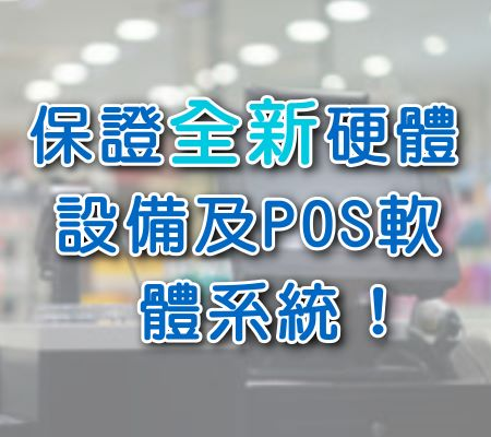 pos_lease_51a