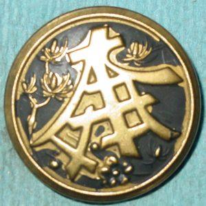 Pattern #26071 – CHINESE SYMBOL