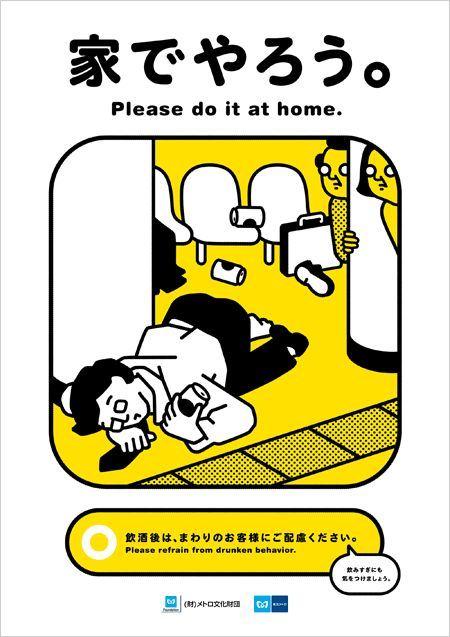 tokyo-metro-manner-posters-3