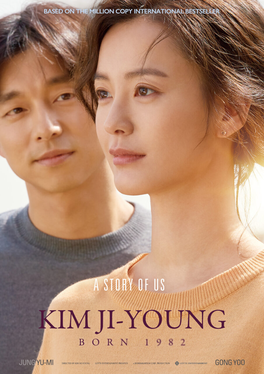 KIM Ji-young, Born 1982_Main Poster_Int'l(low res)