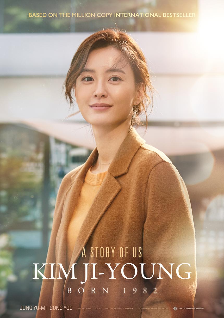 KIM-Ji-young,-Born-1982_Main-Poster_2