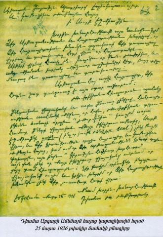 DAA letter to Catholicos