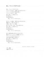 God Save Armenia, Poem, by Diana Apcar, in Japanese, ACF