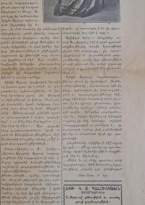 Msr, Diana Agabeg Apcar, Payqar daily newspaper, July 1937, Boston, ACF