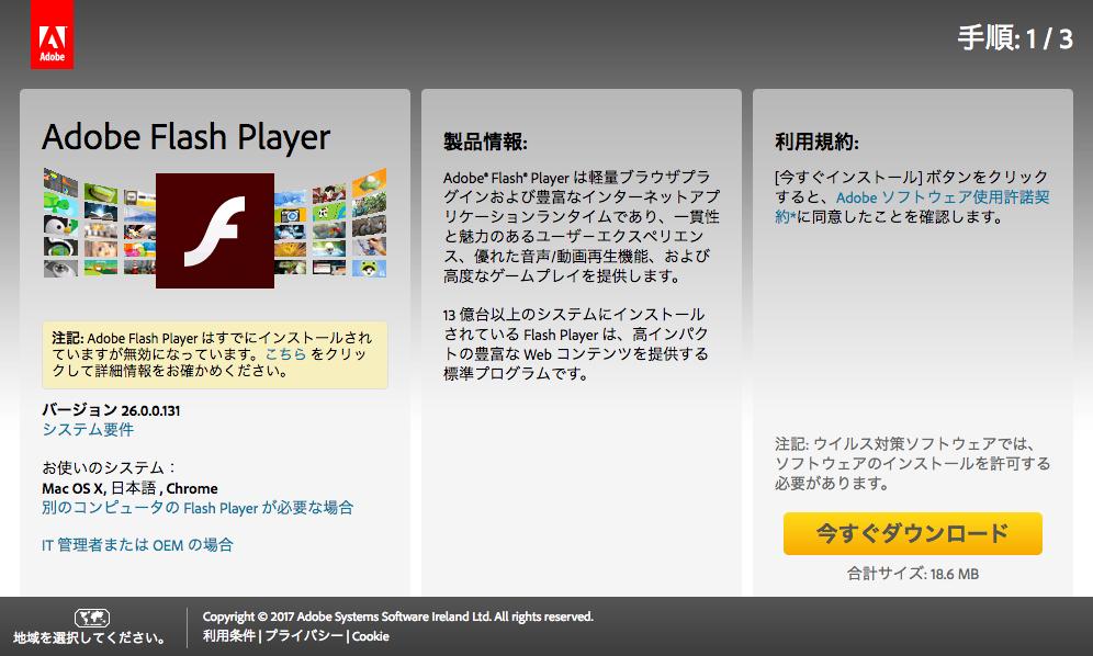 アドビフラッシュプレイヤーダウンロード画面