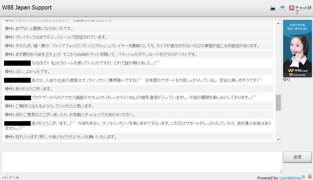 オンラインカジノW88カジノサポート画面