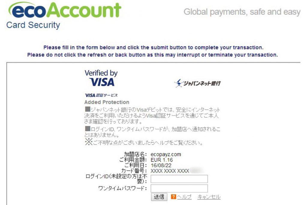 エコペイズに送金はジャパンネット銀行がお勧め
