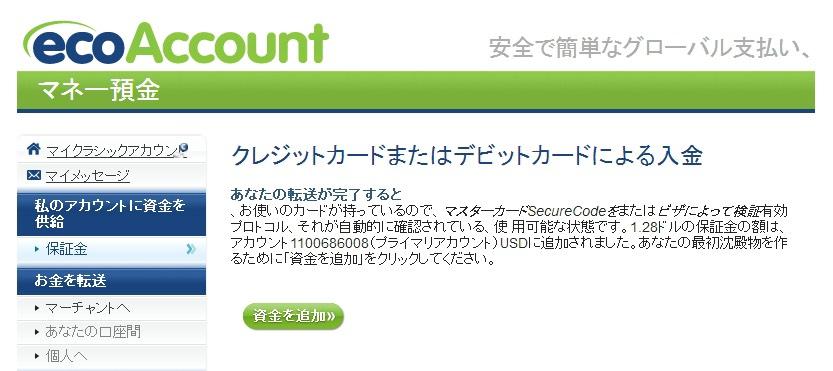 エコペイズ初回デポジット完了画面の日本語翻訳