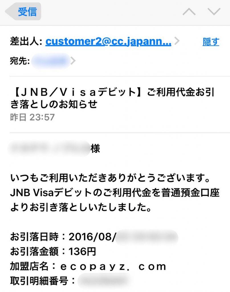 エコペイズにジャパンネット銀行から送金完了画面