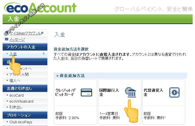 エコペイズへ送金する画面の写真