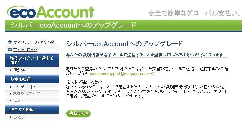 エコペイズサイト画面の写真