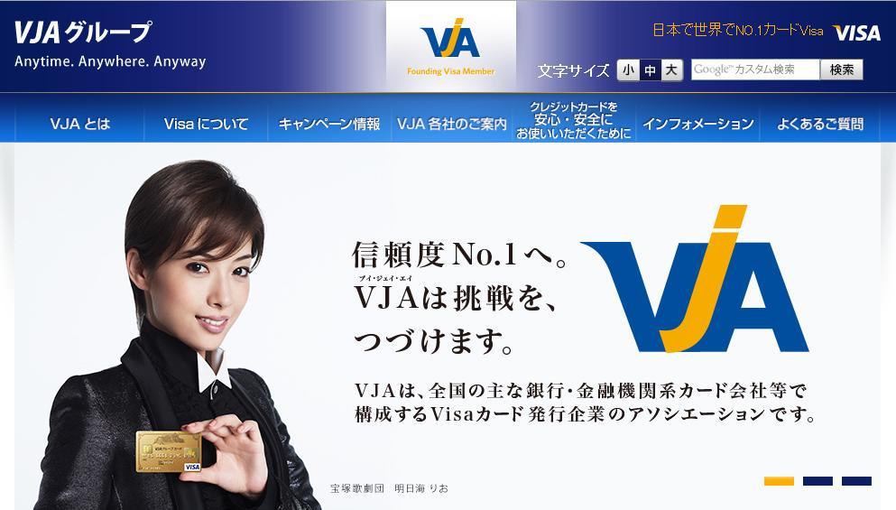 VJAグループサイトホーム画面の写真