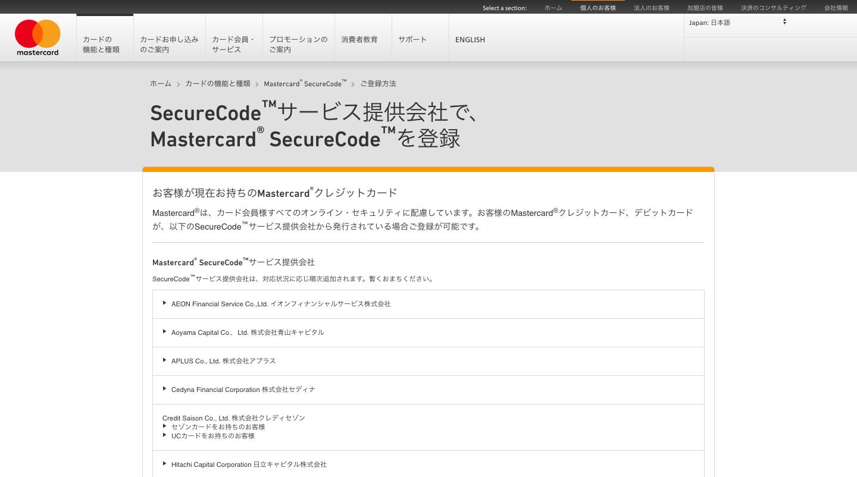 マスターカードのセキュアコード設定画面