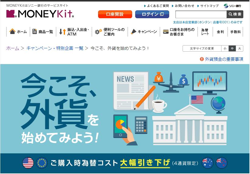 ソニー銀行公式サイトのホーム画面