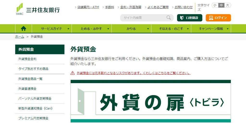 三井住友銀行ホームページ画面写真