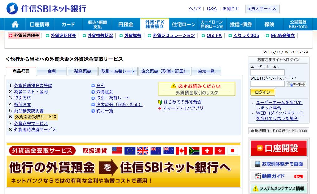 住信SBIネット銀行ホームページの写真