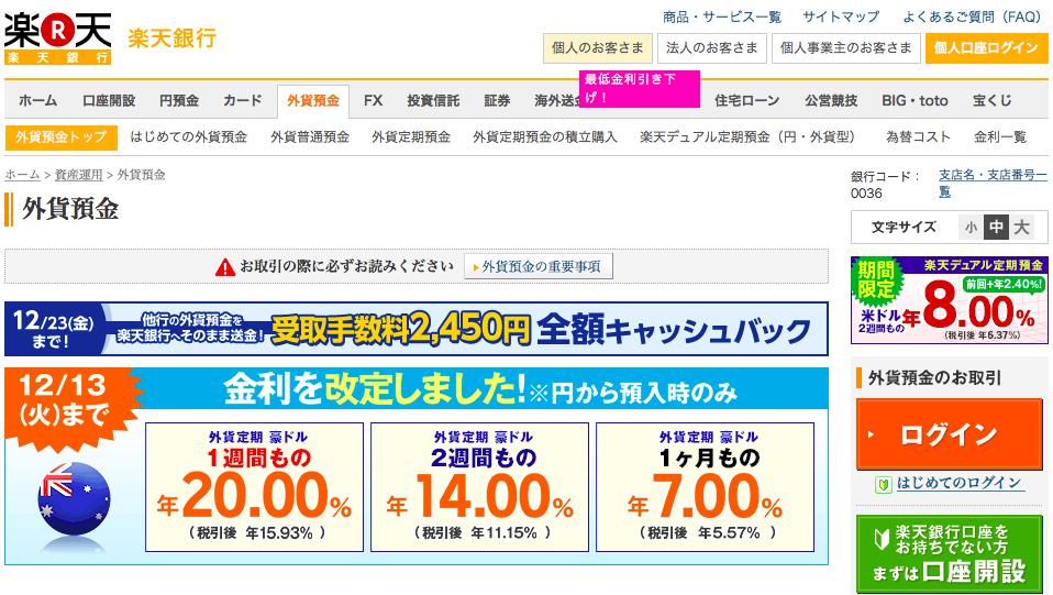 楽天銀行ホームページの写真