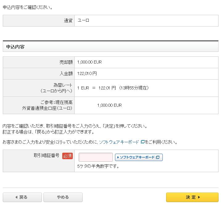 エコペイズから届いたユーロを売却して円を購入する画面