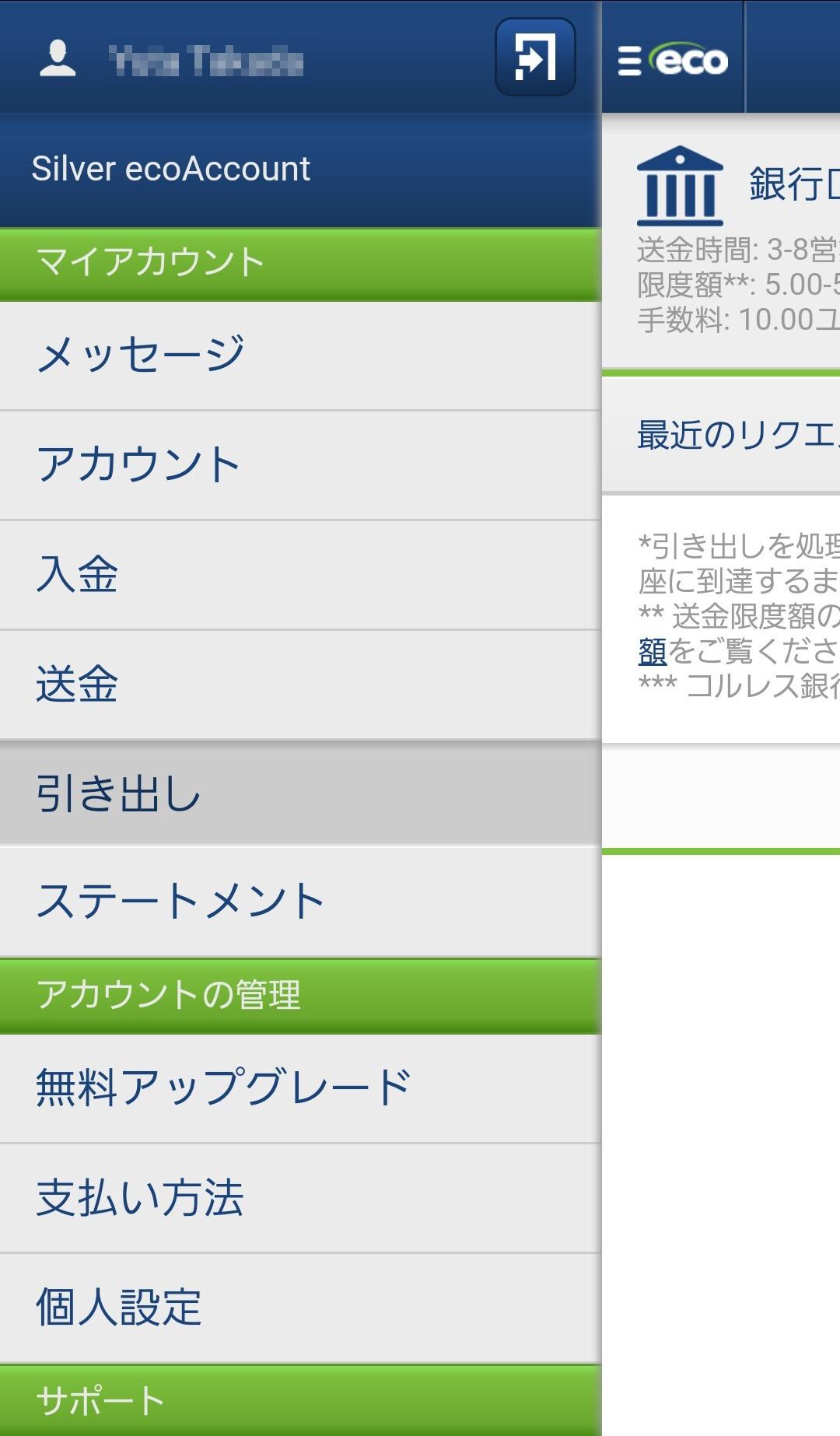 エコペイズアプリの画面の写真