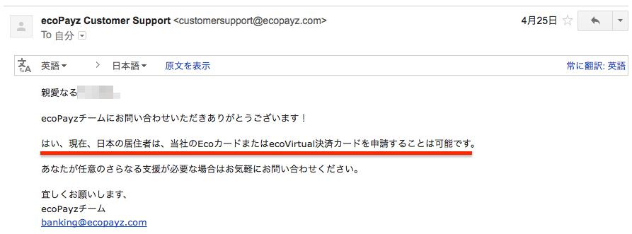 エコペイズのサポートにメールでエコカード発行再開を問い合わせした画面