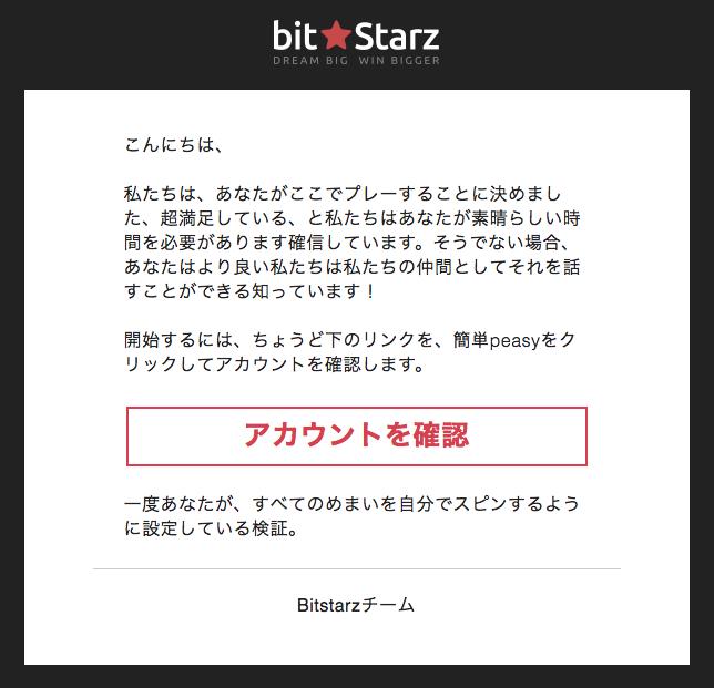 ビットスターズオンラインカジノ新規登録メールを日本語翻訳した画面の写真