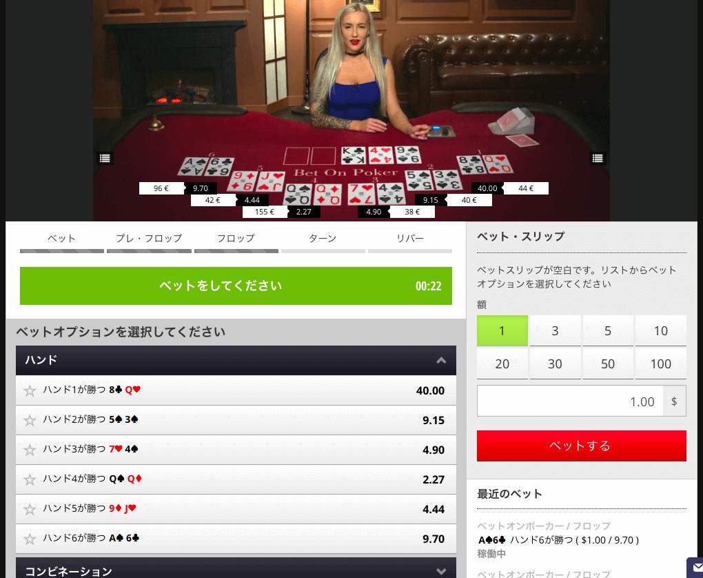 betgames_tvのライブポーカーテーブルの写真