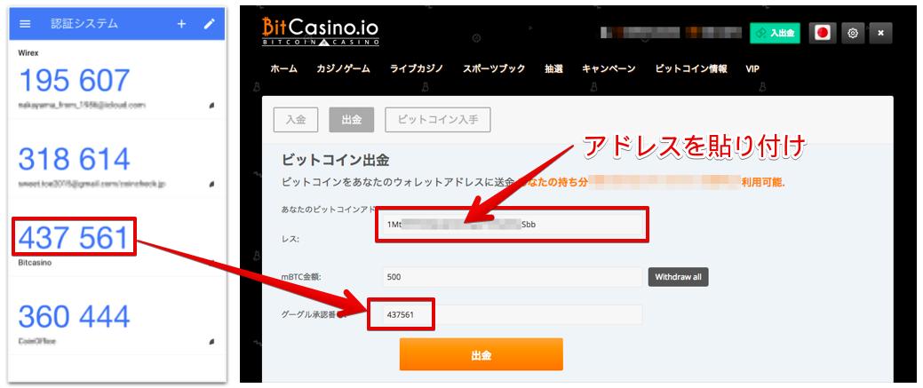 ビットカジノアイオーからコインチェックにビットコインを送信する画面