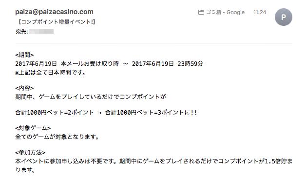 パイザカジノコンプポイントの詳細メール画面の写真