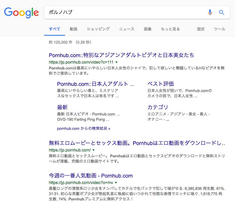 ポルノハブカジノをグーグルで検索した画面の写真