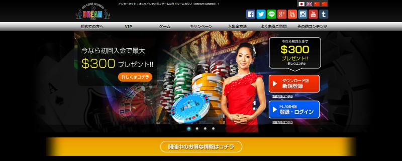 ドリームカジノホーム画面