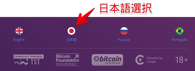ビットコインカジノのビットカジノアイオーサイト言語選択