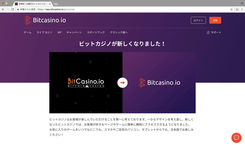ビットコインカジノのビットカジノアイオー新デザイン