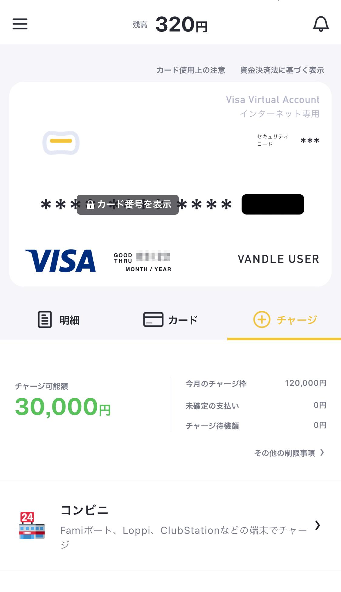 ビットコインでバンドルカードに日本円をチャージ