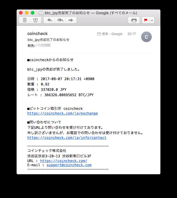 コインチェックでビットコイン売却後のメール通知