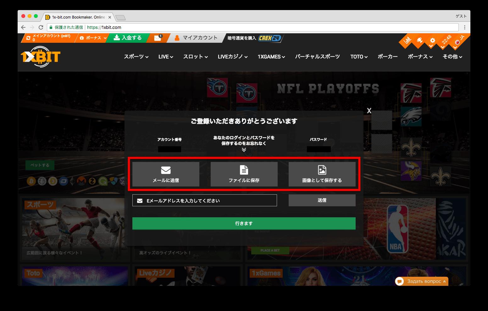 ワンバイビット登録後にアカウント番号とパスワードを保管する画面
