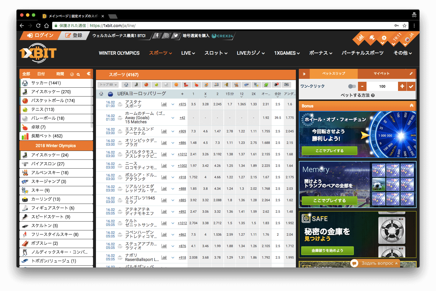 ワンバイビットで賭けられるサッカーリーグ一覧の写真