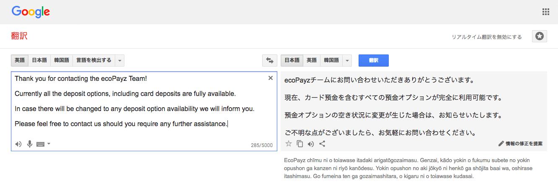 グーグル翻訳の写真