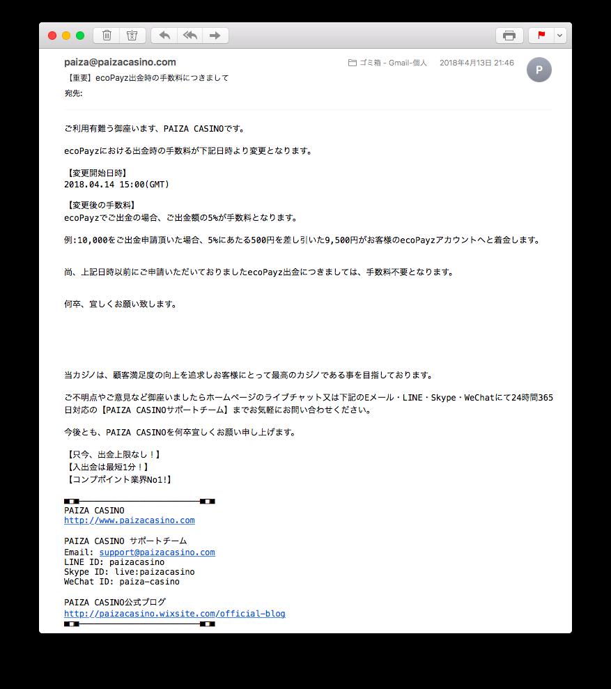 パイザカジノからのエコペイズ手数料引き上げのメール本文画面