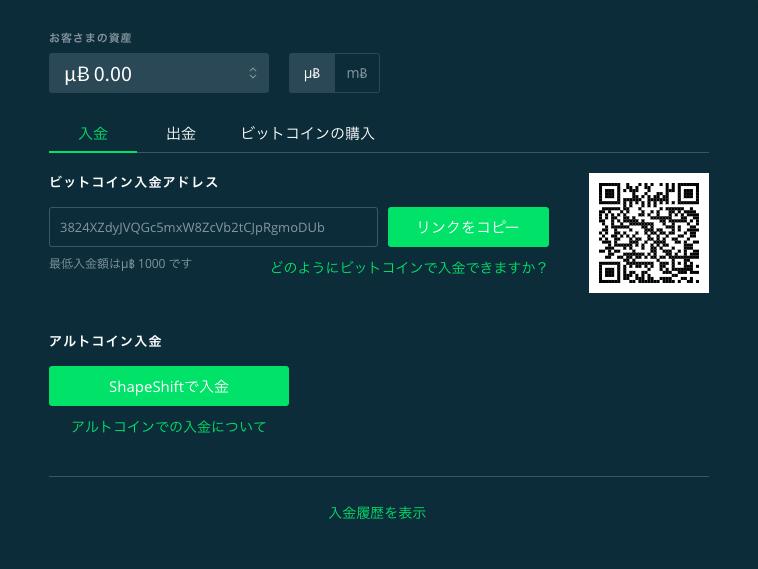 スポーツベットアイオーにビットコインを送信するアドレス表示画面