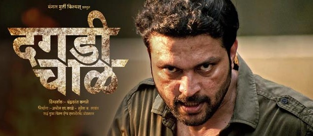 'ManglMurti Films' 'Daagdi Chaawl' opened to packed theatres today.