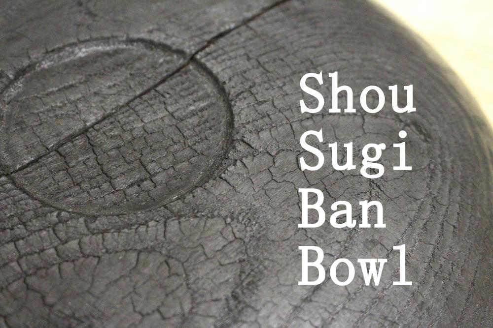 Shou Sugi Ban Bowl